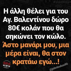 Funny Shit, Funny Jokes, Funny Greek Quotes, Just For Laughs, Funny Photos, Humor, Words, Funny Pictures, Funny Pranks