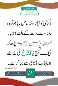 Acha raasta mil jaye Islamic Phrases, Islamic Dua, Islamic Messages, Quran Quotes Inspirational, Islamic Love Quotes, Religious Quotes, Allah Islam, Islam Quran, Islam Hadith