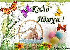 Orthodox Easter, Easter Pictures, E Cards, Decorating Your Home, Wreaths, Blog, Christians, Lakes, Islands