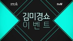 """tvN 김미경쇼 teaser (MK Show  teaser 30"""")     - January.2013 - Broadcasting(tvN) - Tool : Adobe AfterEffect, Illustrator - Logo Design : Hokipoki - Sound Mixing : Sung-Wook.Sun - Manager : TY.Hwang - Team Leader : JH.KIM"""