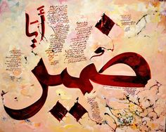Ali Omar Ermes(Libyan, b.1945)  Ayya Dhameer 2005  Acrylic mounted on canvas