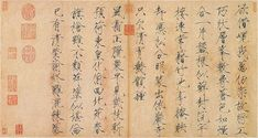 Emperor Huizong of Song (Poem and Calligraphy) (中文: 宋徽宗 書詩).