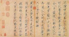 Emperor Huizong of Song (Poem and Calligraphy) (中文: 宋徽宗 書詩).