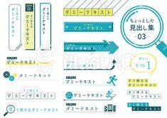 ちょっとした見出し集3 Web Design, Flyer Design, Layout Design, Logo Design, Graphic Design, Type Design, Text Layout, Book Layout, Heading Design