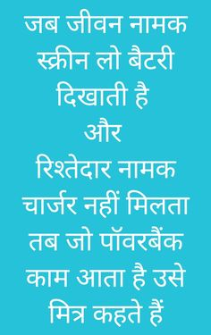 Funny Teacher Jokes, Teacher Humor, Real Quotes, Funny Quotes, Gulzar Quotes, Story Quotes, Zindagi Quotes, Life Lesson Quotes, Great Words