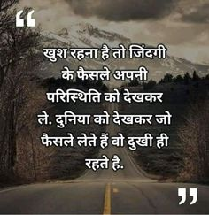 status on life, life quotes Hindi Quotes Images, Hindi Words, Hindi Quotes On Life, Positive Quotes For Life, Wisdom Quotes, Life Quotes, Poetry Quotes, Quotes Quotes, Motivational Quotes