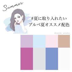【Style Works】パーソナルカラー/メイク/骨格診断さんはInstagramを利用しています:「【#swビューティーバトン 👗💄✨】 講師陣のお気に入りコスメやファッションをはじめ、パーソナルカラーや骨格診断にまつわるお役立ち情報などを随時ご紹介していくビューティーバトン💁♀️✨月曜日の担当は、三輪です。 ・ こんばんは✨style…」 Soft Summer, Coordinating Colors, Summer Colors, Color Pallets, Beauty Women, Palette, Seasons, Pure Products, Cool Stuff