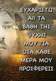 Greek Beauty, Little Prayer, Greek Culture, Smart Quotes, Perfect Word, Religious Images, God Loves Me, Orthodox Icons, Greek Quotes