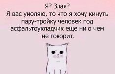 Идеи для личного дневника - ЛД Cool Pictures, Funny Pictures, Russian Humor, Literature Books, My Diary, Text Quotes, My Journal, Letter Art, Good Mood