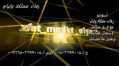 زفات 2016 رمكس طلب زفة محمد عبده وراشد الماجد زفاف حصه زفة مسار وراقصه 0...