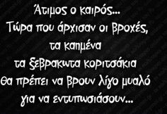 Funny Greek Quotes, Funny Quotes, Funny Statuses, Word 2, Just Kidding, True Words, Sarcasm, Comebacks, I Laughed