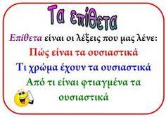 Εποπτικό: Τα επίθετα | Greek Language, Home Schooling, Grammar, Teaching, Activities, Education, Words, Blog, Activity Ideas