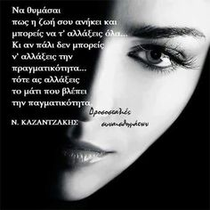 Να θυμάσαι! Heartbroken Quotes, Greek Quotes, Philosophy, Literature, Mindfulness, Wisdom, Sayings, Words, Beautiful