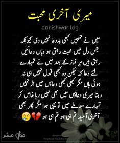 Motivational Quotes In Urdu, Best Quotes In Urdu, Urdu Quotes, Poetry Quotes, Qoutes, Urdu Poetry Romantic, Love Poetry Urdu, Romantic Love Quotes, Sweet Quotes For Boyfriend