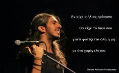 Aυτο ακριβως ομως... Simple Words, Great Words, Lyric Quotes, Funny Quotes, Meaning Of Love, Songs To Sing, Greek Quotes, Its A Wonderful Life, Music Lyrics