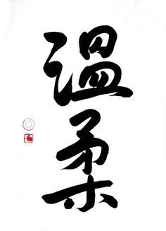 Chinese Calligraphy Tenderness Gentleness Original ink