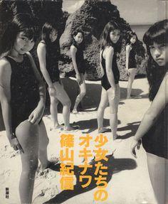 Kishin Shinoyama - Girls Of Okinawa Fan Ho, Eye Study, Asian Doll, Japanese Beauty, Okinawa, Pose Reference, Old Pictures, Photo Book, Book Art
