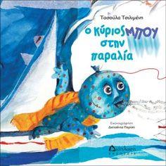 Παιδικά Βιβλία :: Παιδικά παραμύθια :: Ο κύριος ΜΠΟΥ στη παραλία - Books To Read, Reading Books, Kids, Fictional Characters, Posts, Summer, Young Children, Boys, Messages