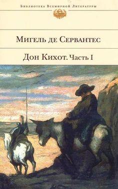Мигель де Сервантес Сааведра. Хитроумный идальго Дон Кихот Ламанчский. Часть 1.
