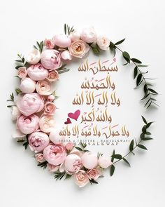 For happiness 😊 Islamic Images, Islamic Messages, Islamic Pictures, Muslim Quotes, Religious Quotes, Islamic Quotes, Islamic Dua, Doa Islam, Islam Quran