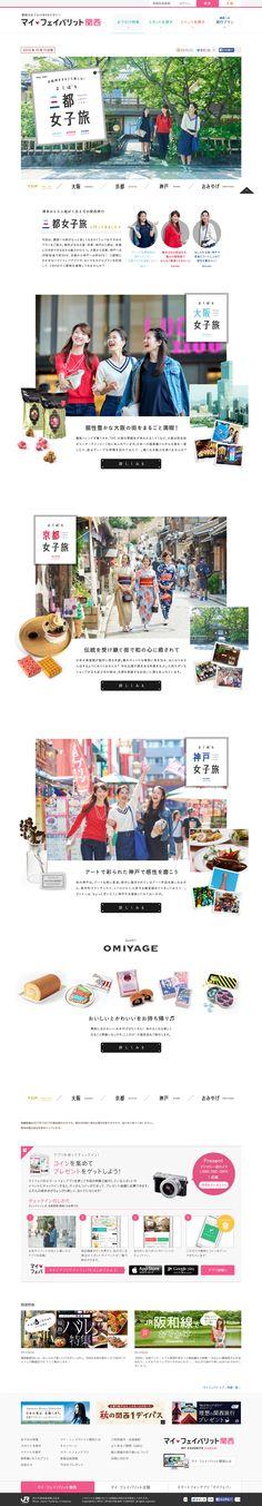 http://www.my-fav.jp/feature/101/