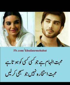khuda aur mohabbat images khuda aur mohabbat life hurts pakistani actress