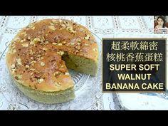 【古早味】【核桃香蕉蛋糕做法】【SUPER SOFT AND MOIST WALNUT BANANA CAKE RECIPE】STEPHIE'S KITCHEN - YouTube Ogura Cake, Nyonya Food, Cake Recipes, Dessert Recipes, Cheesecake Cupcakes, Chiffon Cake, Asian Desserts, Sponge Cake, Fruits And Veggies