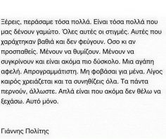 Greek Quotes, Real Life, Love Quotes, Lyrics, Poetry, How Are You Feeling, Thoughts, Feelings, Beautiful