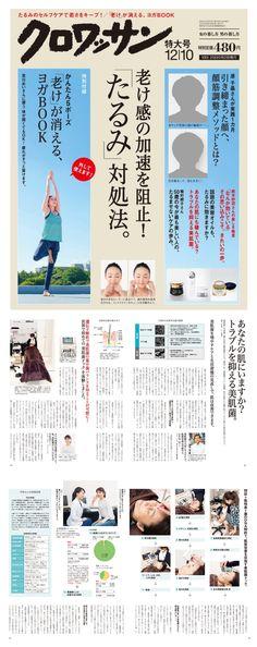 croissant 2015 DECEMBER 10: I had examined the skin of bacteria in my face for Japanese life style magazine, croissant.クロワッサンのお仕事で美肌菌を調べていただきました。肌にも腸と同じようにいろんな菌が人それぞれいるようです。菌に合わせた化粧品選びが今後注目されそうです。この号のkindle版はこちら>>>http://goo.gl/MvYa9m