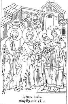 "Photo from album ""Прориси икона"" on Yandex. Orthodox Icons, Drawings, Painting Inspiration, Art, Color Me, Painting Lessons, Art Icon, Coloring Pages, Byzantine"