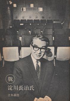 tsun-zaku: 貌=淀川長治氏(立木義浩) 話の特集 1968年4月号
