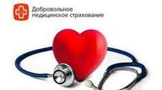 добровольное медицинское страхование - YouTube