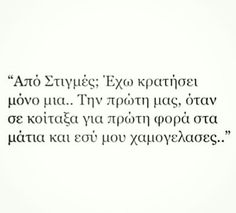 Smart Quotes, Wise Quotes, Greek Love Quotes, Saving Quotes, Cool Words, Poems, How Are You Feeling, Wisdom, Messages