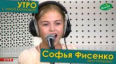 Софья Фисенко на радио Весна FM
