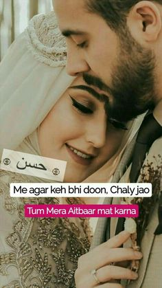 Ture Love, Deep Love, Photo Quotes, Love Book, Urdu Poetry, Deep Thoughts, Qoutes, Romantic, Chocolate Lovers