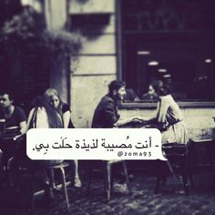 Arabic Love Quotes, Arabic Words, Love Words, Beautiful Words, Quotations, Qoutes, English Quotes, Cute Quotes, Backdrops