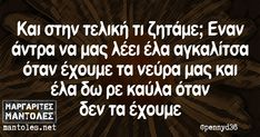 Greek Love Quotes, Quotes To Live By, Funny Thoughts, Deep Thoughts, Crush Quotes, Life Quotes, Sarcasm, Gemini, Lyrics
