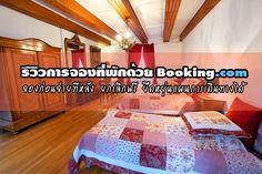 รีวิวการจองที่พักด้วย Booking.com : จองก่อนจ่ายทีหลัง ยกเลิกฟรี ยืดหยุ่นแผนการเดินทางได้