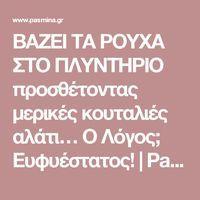 ΒΑΖΕΙ ΤΑ ΡΟΥΧΑ ΣΤΟ ΠΛΥΝΤΗΡΙΟ προσθέτοντας μερικές κουταλιές αλάτι… Ο Λόγος; Ευφυέστατος! | Pasmina.gr