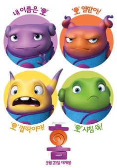 드림웍스 <홈> '오' 스페셜 포스터 #DreamWorks #HOME