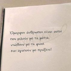 Greek Quotes, Love Quotes, Cards Against Humanity, Photo And Video, Sayings, Words, Life, Inspiration, Amor