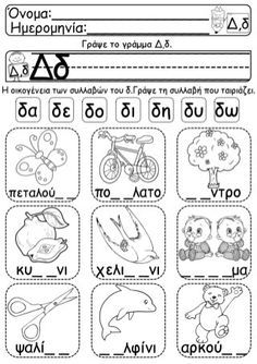 Preschool Education, Teaching Kids, Greek Language, School Levels, Alphabet, Preschool Printables, Your Message, Book Activities, Crafts For Kids