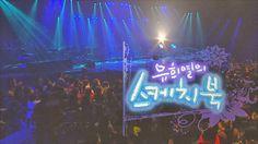 140321 Yoo Hee-Yeol's Sketchbook Setlist & Streaming Links ♬Performers:  2NE1, Lim Chang Jung, C-Clown, Tae1, 1PS
