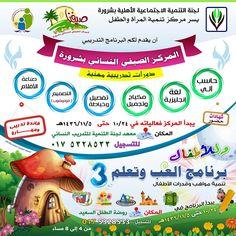 تصميم للمركز الصيفي النسائي - تنمية المرأة والطفل