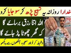 Benefits Of Reciting This Tasbih Duaa Islam, Islam Hadith, Religious Quotes, Islamic Quotes, 10 Muharram, Islamic Dua, How To Become Rich, To Tell, Benefit