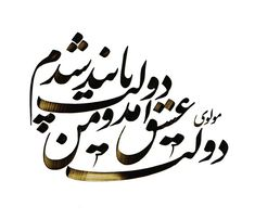 "Persian Calligraphy: ""The power of love came and I became everlasting power."" Rumi"
