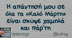 Greek Memes, Greek Quotes, Funny Quotes, Funny Memes, Funny Pictures, Lol, Happy, Therapy, March