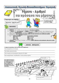 Greek Language, Back To School, Teacher, Classroom, Education, Learning, Class Room, Professor, Greek