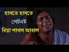 New Natok 2016 -বিয়া পাগল আবাল by New Bangla Comedy Natok 2016