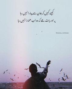 Love Quotes Poetry, Urdu Love Words, Disney Background, Girly Quotes, Urdu Quotes, Urdu Poetry, Novels, Abs, Feelings